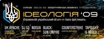 Истинно украинский drum-n-bass фестиваль «Идеология» 31января в Киеве!