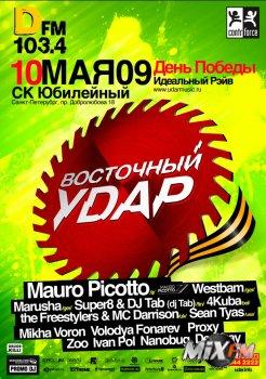 "Mauro Picotto, Marusha ""нанесут""  Восточный Удар 10 мая!"