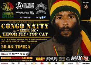 В рамках ежегодного летнего фестиваля SummerSplash впервые в России отец джангла Congo Natty aka Rebel MC feat Tenor Fly & Top Cat