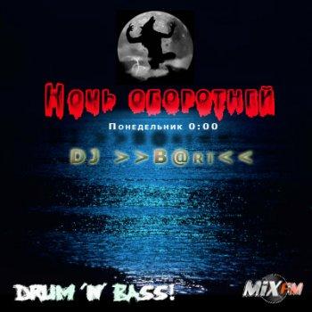 Ночь Оборотней с DJ B@rt