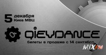 Один из самых знаковых денс-ивентов Украины Qiev Dance 2009 состоится 5 декабря