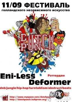 Фестиваль голландского независимого искусства Dutch Punch пройдет с 10-13 сентября в Киеве