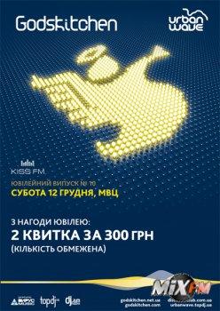 Юбилейный Godskitchen Urban Wave 12 декабря в Киеве