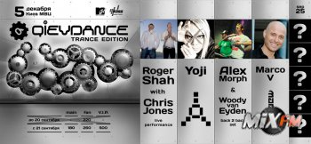 """Полный"" line-up Qiev Dance 2009: Trance Edition"