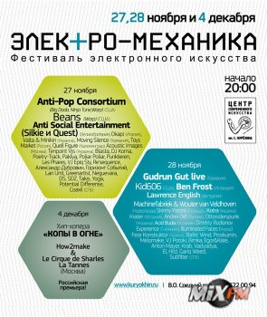 Фестиваль электронного искусства «Электро- механика» 2009