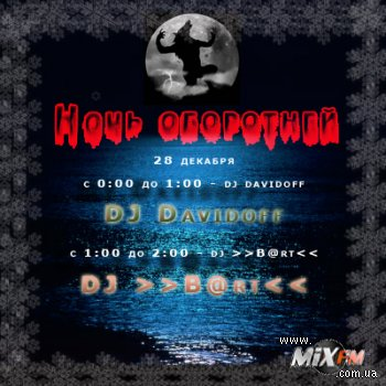 New Year mix for Ночь оборотней