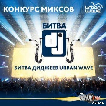 URBAN WAVE представляет конкурс, в котором победит 8 диджеев!