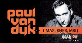 Qiev Dance представляет: 1 мая – Paul van Dyk в Киеве!