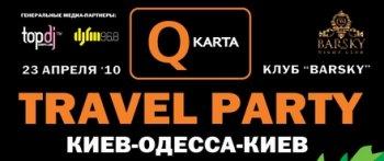 23 апреля, «Q.Karta TRAVEL-PARTY Киев-Одесса-Киев 2010» @ BARSKY (Киев), 2012 (Одесса)