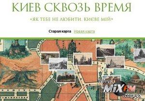 Google запустил специальный проект ко Дню Киева