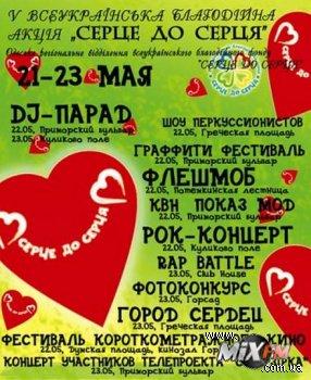 "22-23 мая, ""Серце до Серця"" @ Одесса"