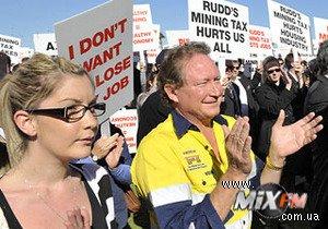 Австралийские миллиардеры провели митинг