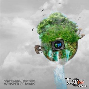 Марс заговорил благодаря Antoine Caesar и Timur Valiev