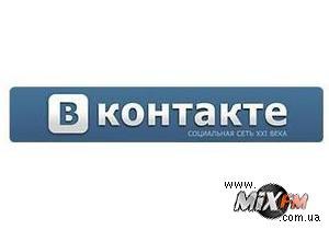 Стала известна причина сбоя работы сайта Вконтакте