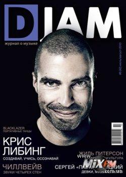 Ищите новый выпуск журнала Djam за июль-август 2010