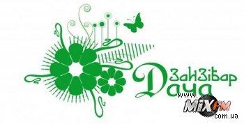 На Занзибар Даче во Львове предстоит яркий викенд