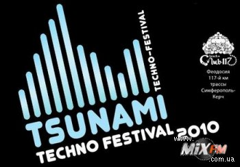 Tsunami Techno Festival @ Beach Club 117, 12 - 14 августа