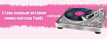 Стань автором первого гимна портала TopDJ!