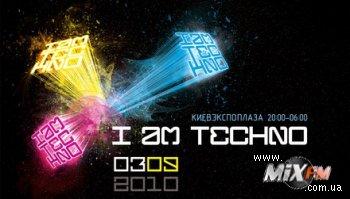 Are You Techno? – покажи или ремикс напиши!