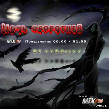 Яркий сентябрь на MIX FM!