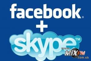 Facebook и Skype подружились ради СМС и чата