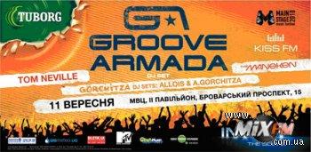 11 сентября, Groove Armada @ МВЦ