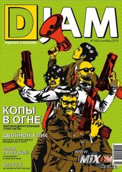 Читайте в сентябрьском выпуске журнала Djam