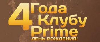 1-2 октября, День Рождения Prime Club @ Prime