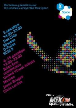 В Питере пройдет фестиваль аудио-визуального искусства