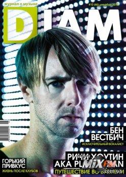 Читайте в декабрьском номере журнала Djam