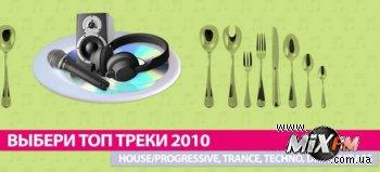 Украина определит лучшие отечественные дэнс-треки 2010