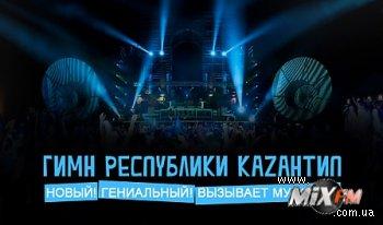 Республика Казантип ищет гимн следующего сезона
