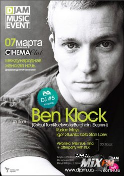 Ben Klock - хедлайнер Djam Music Event