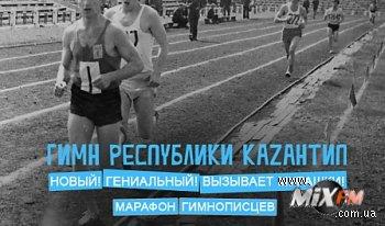 Четверо украинцев среди лучших Гимнописцев Kazantipa