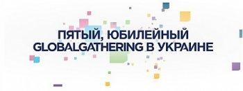 Пятый Global Gathering в Украине: открыто бронирование билетов