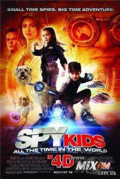 Дети шпионов замахнулись на 4D