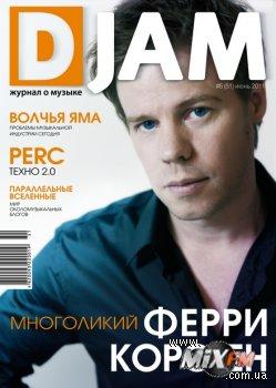 Читайте в июньском номере журнала Djam
