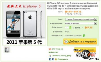 В интернете продается пятый iPhone за $60