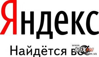 Яндекс упал. Крупнейший российский поисковик был недоступен