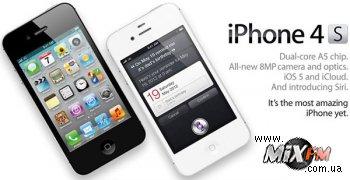Вместо iPhone 5 нам представили iPhone 4S